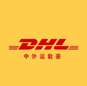 DHL国际件
