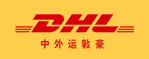 DHL国际快递,DHL国际件