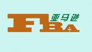 FBA的优势与劣势