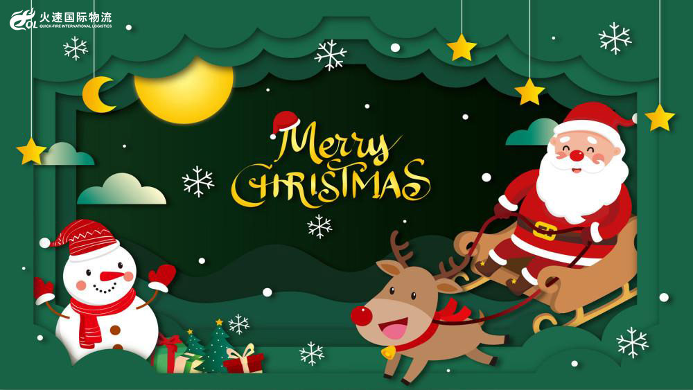 火速国际邀您一起过圣诞节!