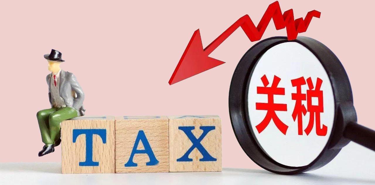 国际快递为什么会产生关税?如何降低关税?