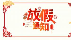 2021年火速春节放假通知!