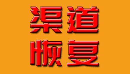 """关于""""香港联邦促销-IP""""渠道恢复通知"""