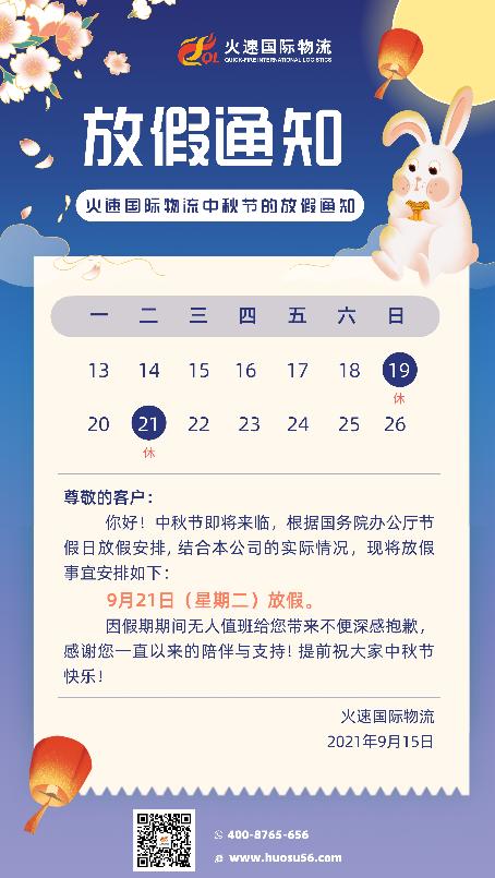 火速2021年中秋节放假通知!