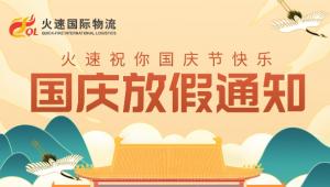 火速2021年国庆放假通知